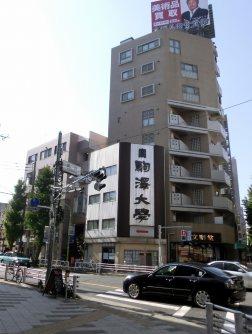 交差点にも駒澤大学への案内が=柴沼均撮影