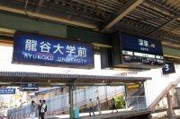 京都駅の南東、京都市伏見区にある深草キャンパスへ。最寄りの京阪本線・深草駅ホームをスタート=2015年10月3日、五十嵐英美撮影