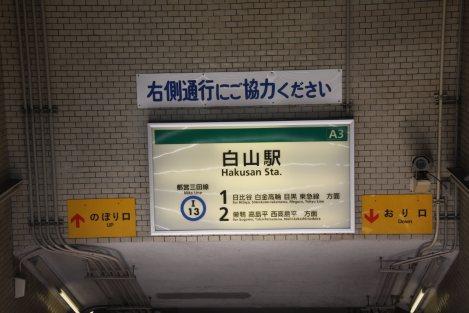 地下鉄の都営三田線・白山駅を下車。A3出口へ=江刺弘子撮影
