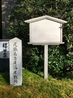大学のすぐ横に尾張名古屋藩屋敷跡の立て札。皇居が近く、歴史を感じる=柴沼均撮影