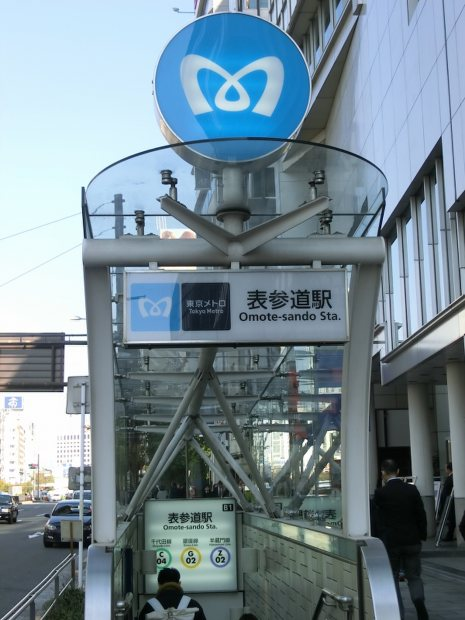 最寄り駅は東京メトロ表参道駅=柴沼均撮影