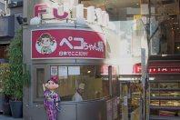 B3出口の右隣に、唯一「ペコちゃん焼き」が購入できる不二家飯田橋神楽坂店がある=千貫朋子撮影