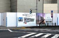飯田橋駅西口地区は再開発され「飯田橋サクラパーク」となる。看板には2014年6月竣工予定とある=小島昇撮影