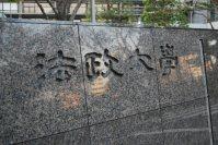 法政大学の正門=小島昇撮影
