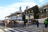 亜細亜大学への道は、JR中央線武蔵境駅北口スタート。駅前は高架化に伴う駅舎整備中=佐伯信二撮影