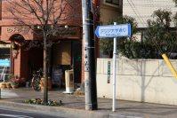 まっすぐ進んで信号を渡ると「アジア大学通り」の表示。なぜかカタカナ=佐伯信二撮影