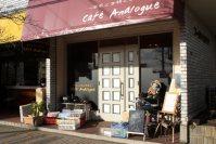通り右側に「カフェ アナログ」。喫茶と古物と音楽という個性的な喫茶店=佐伯信二撮影