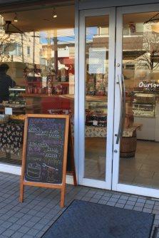 入り口の黒板には「おたんじょうびおめでとう」や「祝米寿」の文字。地元密着のパン屋さん=佐伯信二撮影