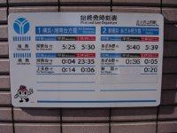 「始発」「終発」ともに一般的な時間に出る。大都市の地下鉄なので、本数は日中も多い=湯浅啓撮影