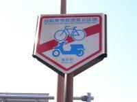 歩道の幅は広くないが、放置自転車などはなく、歩きやすい=湯浅啓撮影