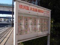 いかにも、学生の多い地区の不動産広告も=湯浅啓撮影