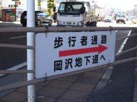 第三京浜道路の下を「岡沢地下道」でくぐる=湯浅啓撮影