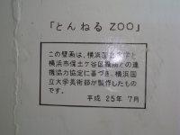 """入り口に書かれた説明。「とんねるZOO」は""""トンネルの中の動物園""""の意味か=湯浅啓撮影"""
