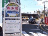 「岡沢町」のバス停。これが見えたら、右手にあるゆるい坂道へ入る=湯浅啓撮影