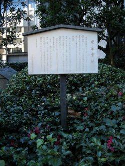 ビルの一角にあった「東京座跡」の看板=銅崎順子撮影