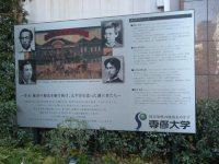 創立者のプロフィールを書いた大きな看板=銅崎順子撮影
