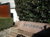 学士会館の敷地内にある「東京大学発祥の地」の碑=銅崎順子撮影