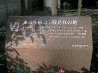 学術総合センターの敷地内にある「東京外国語学校発祥の地」の碑=銅崎順子撮影