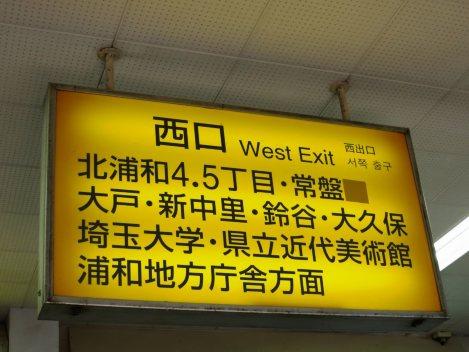 最寄り駅のひとつ、JR京浜東北線の北浦和駅は西口へ。ちなみに全国有数の進学校、県立浦和高校は駅の東口に=浜田和子撮影