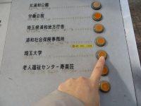 「埼玉大学」のボタンを押してみる=浜田和子撮影