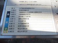 「埼玉大学行き」のバス停は「5番」と「7番」=浜田和子撮影