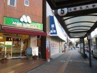 「モスバーガー」の前が「5番」バス停=浜田和子撮影
