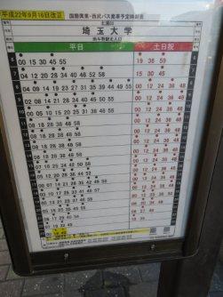 国際工業バスと 西武バスの2路線。それなりに本数がある。埼大まで190円。ちなみに深夜は倍額=浜田和子撮影