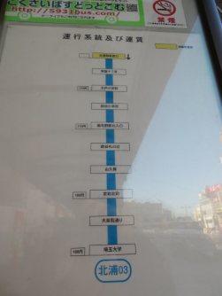 バス停は9つ目らしい=浜田和子撮影