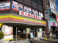 国道17号の交差点右手に、埼大生のたまり場の一つ「ミスタードーナツ」。昔は24時間営業だったため、酔い覚ましに利用されていたらしい=浜田和子撮影