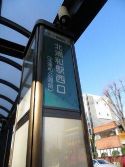 「北浦和駅西口」(北浦和公園前)とあった=浜田和子撮影