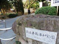 その北浦和公園入り口=浜田和子撮影