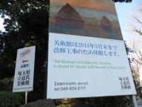 北浦和公園は周辺住民の憩いの場。園内には埼玉県立近代美術館があるが、改修工事のため今年3月31日まで休館=浜田和子撮影