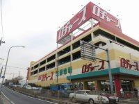 埼大通りをさらに進むと安売りの「ロヂャース」。文具やカラーボックス、インスタント食品、生鮮食品と、貧乏学生にはありがたい限り=浜田和子撮影
