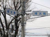 「埼大前」の道路標識=浜田和子撮影