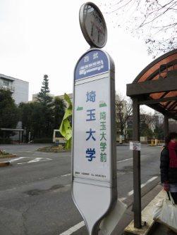 「埼玉大学」のバス停はキャンパス内に=浜田和子撮影