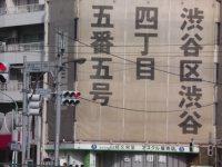 渋谷二丁目交差点。反対側に「渋谷四丁目五番五号」の看板