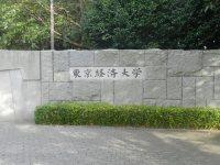 東京経済大学正門=現代法学部2年、田中紘夢さん撮影