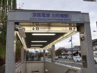 京阪電車「出町柳」駅からスタート=2014年11月6日、垂水友里香撮影