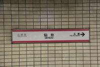 市営地下鉄仙台駅から一つ目の「五橋駅」へ=河嶋浩司撮影