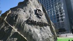 アジアインフラ投資銀行(AIIB)の本部が入居するビル=北京市内で2016年1月17日、井出晋平撮影