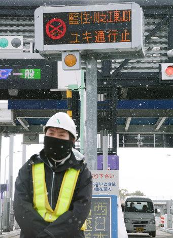 大雪:県西部、事故や通行止め ...