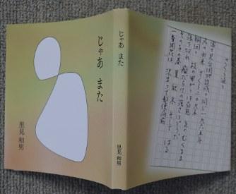 東日本大震災:毎日新聞元宮古通...