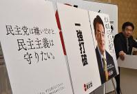発表された民主党の新しいポスター。右奥は枝野幸男幹事長=国会内で2016年1月27日午後5時、竹内幹撮影