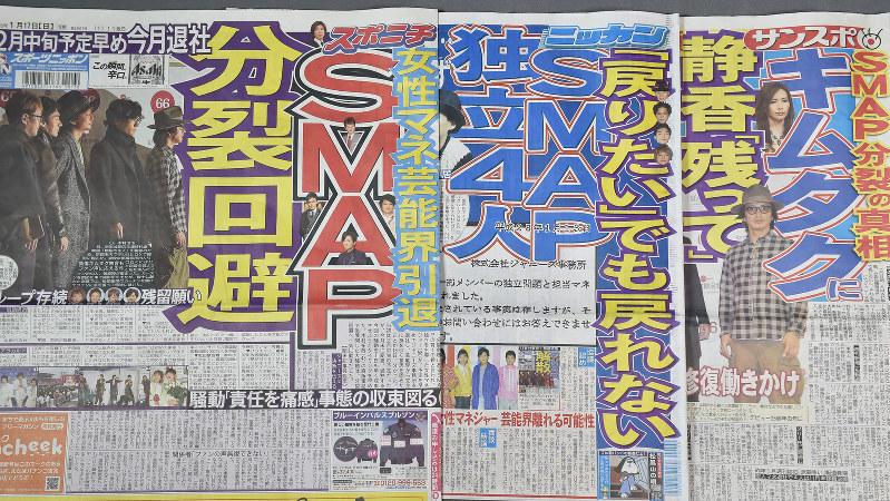 SMAPの分裂騒動を報じたスポーツ各紙=2016年1月18日撮影