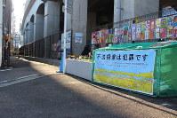黄金町のアーティストが制作した「不法投棄は犯罪です」というシートと、防犯カメラが新たに加わった=横浜市中区黄金町で