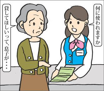 「見知らぬ2人」の声掛けが詐欺をストップ、駅前ATMでの手柄に感謝状 | 新横浜新聞(しんよこ新聞)