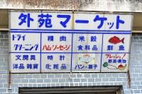 アパート1階にかつて8店舗あった「外苑マーケット」の看板=2015年12月30日、内藤絵美撮影