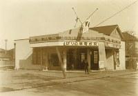 1933年12月開業当時の寛永寺坂駅=京成電鉄提供