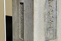 京成電鉄「旧寛永寺坂駅」の元駅舎のそばに残る「國威宣揚」と書かれた碑。側面には神武天皇即位紀元2600年を記念したものだと記されている=東京都台東区上野桜木で2016年2月2日午前11時4分、竹内紀臣撮影