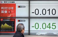 初めてマイナスとなった10年物国債の利回りを示すボード=東京都中央区日本橋で2016年2月9日午後1時14分、竹内紀臣撮影